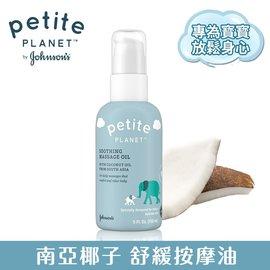 美國【PetitePlanet我的小星球】南亞椰子舒緩按摩油
