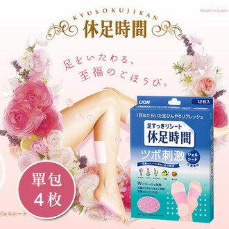 日本 休足時間 腳底凸點足部貼片 水珠顆粒按摩型 單包 4枚 獅王 Lion【N200983】