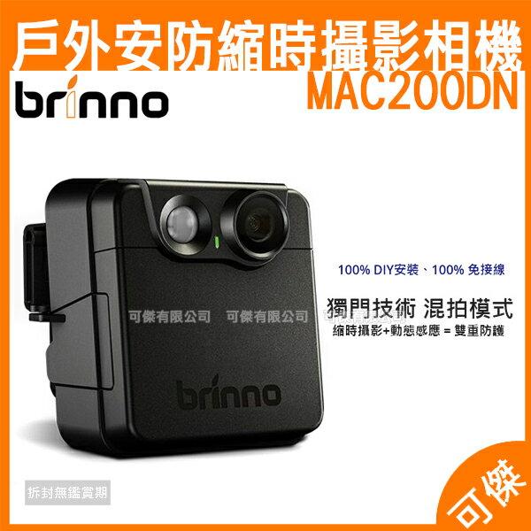 Brinno縮時感應相機MAC200DN戶外安防縮時攝影相機縮時攝影機相機IPX4動態感應
