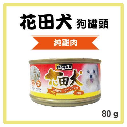 【力奇】花田犬狗罐頭-純雞肉-80g-23元/罐 可超取 (C201B01)