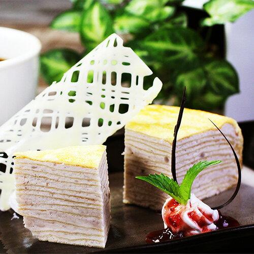 【塔吉特】鮮奶純芋千層+A款綜合千層(8吋共2入)。超值含運組!★5月全館滿499免運 1