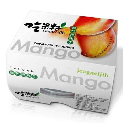 【吃果籽】頂級芒果布丁,外銷日本限定款(3杯 / 盒,共18杯 / 6盒) 6