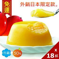 【吃果籽】頂級芒果布丁,外銷日本限定款(3杯/盒,共18杯/6盒)★
