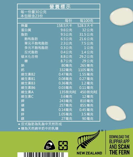 「加贈濕巾10抽/包」紐西蘭原裝進口【雪利】頂級綿羊奶粉700g/罐 1