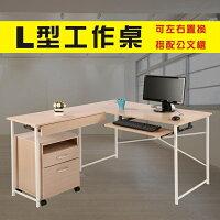 L型書桌/電腦桌/辦公桌推薦推薦到精巧L型工作桌(附抽屜+鍵盤架+公文櫃) 電腦桌 書桌【馥葉】型號DE1240N-K-DR+SH070N-T輪就在馥葉生活館推薦L型書桌/電腦桌/辦公桌推薦