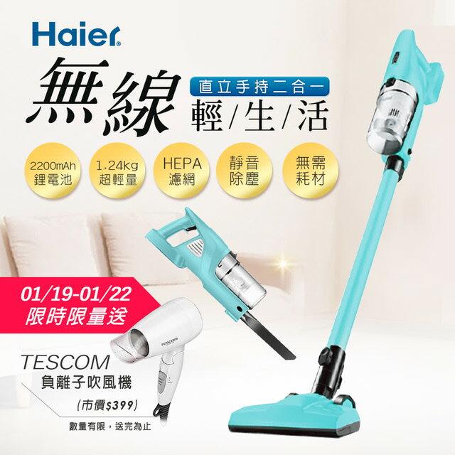 【海爾 Haier】無線手持式兩用充電吸塵器(馬卡綠) 2