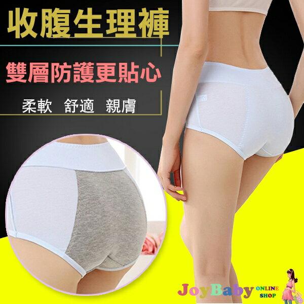Joy Baby:高腰收腹生理褲純棉月經期防側漏內褲-JoyBaby