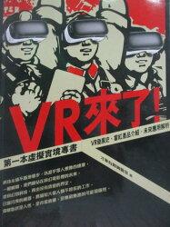 【書寶二手書T1/科學_NDZ】VR來了! 第一本虛擬實境專書-VR發展史、當紅產品介紹、未來應用解析_才華有限實驗室