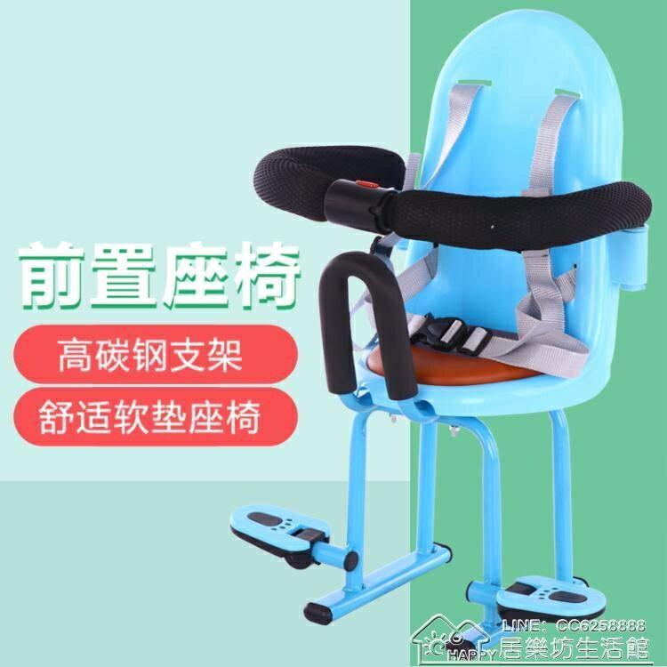 紓困振興 電動車兒童座椅前置踏板電動摩托車載寶寶小電瓶車上愛瑪電車坐椅 居樂坊 凡客名品