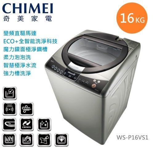 【佳麗寶】-(CHIMEI奇美)變頻洗衣機-16kg【WS-P16VS1】大台北含運送安裝