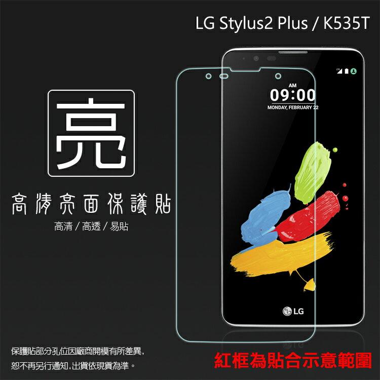 亮面螢幕保護貼 LG Stylus 2 Plus K535T 保護貼 亮貼 亮面貼