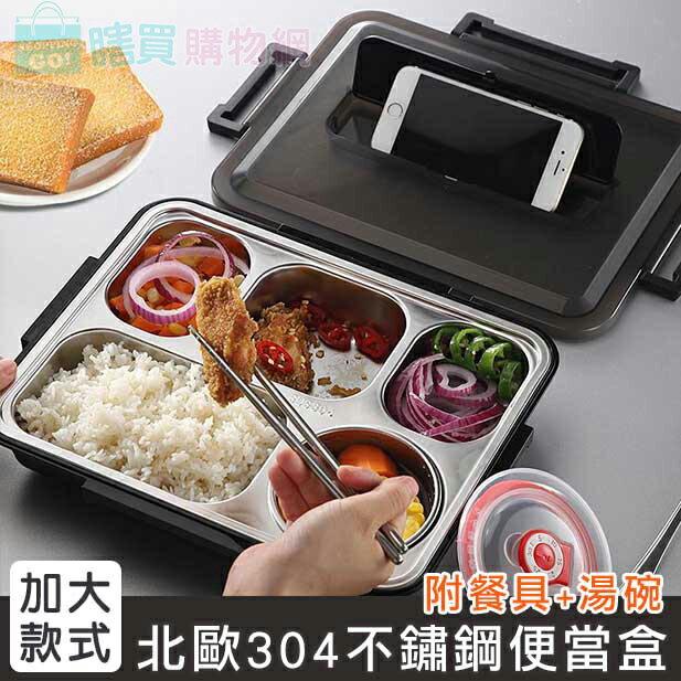 加大款 北歐304不鏽鋼分格便當盒 (附餐具+湯碗) 餐盒 保溫飯盒 餐盤 0