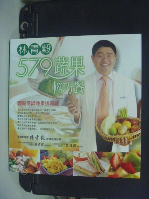【書寶二手書T8/養生_JEX】林青穀579蔬果輕巧餐_林青穀