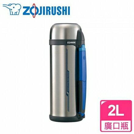 象印 不鏽鋼保溫瓶-2L SF-CC20