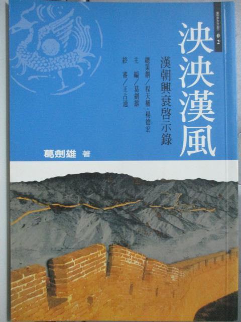 【書寶二手書T8/歷史_HRM】泱泱漢風-漢朝興衰啟示錄_葛劍雄
