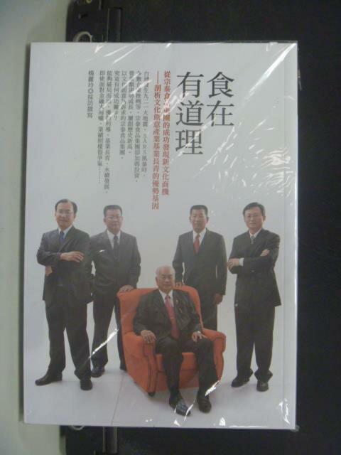 【書寶二手書T1/財經企管_KEF】食在有道理_楊麗玲
