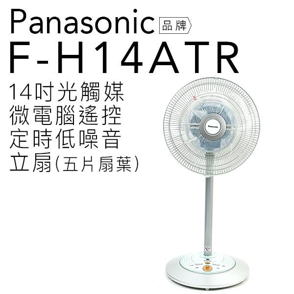 Panasonic 國際牌 F~H14ATR 14吋光觸媒五扇葉遙控電扇