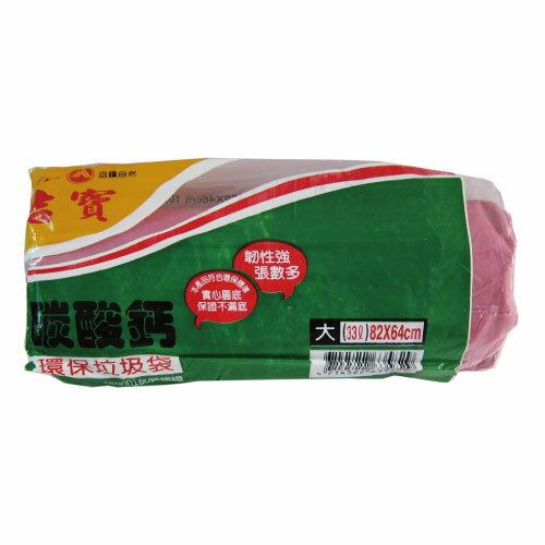 【吉寶】15L 62x46cm 碳酸鈣 環保垃圾袋