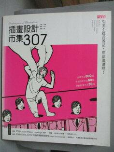 【書寶二手書T1/設計_YFW】插畫設計市集307_三采文化