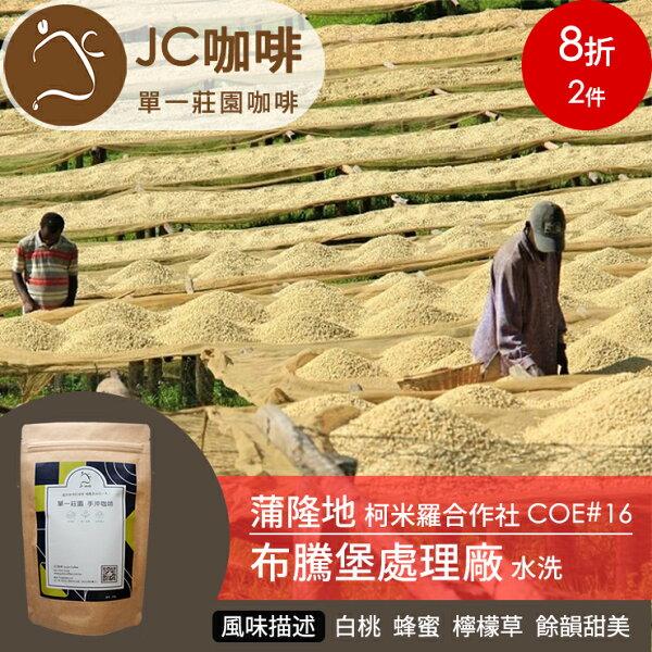 JC咖啡半磅豆▶蒲隆地柯米羅合作社布騰堡處理廠水洗★送-莊園濾掛1入★2017年COE#16競標批次