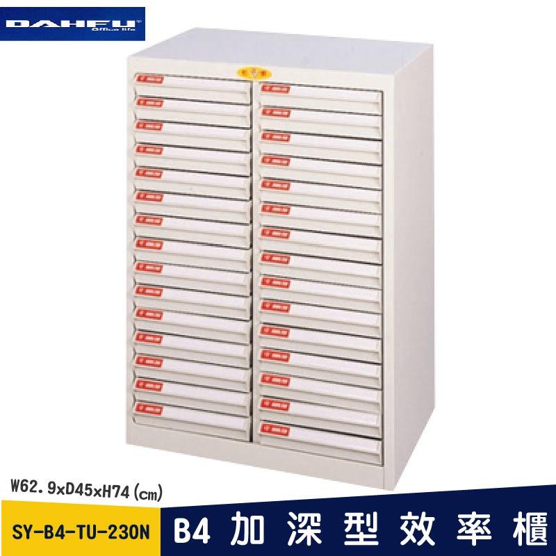 ◎分層好整理◎ SY-B4-TU-230N B4加深型效率櫃 檔案櫃 文件櫃 資料櫃 整理盒 抽屜收納櫃【大富】