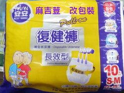 安安成人/較大兒童復健褲 S-M 10片/包 中輕度尿失禁專用-內褲型紙尿褲 比包大人黏貼式方便