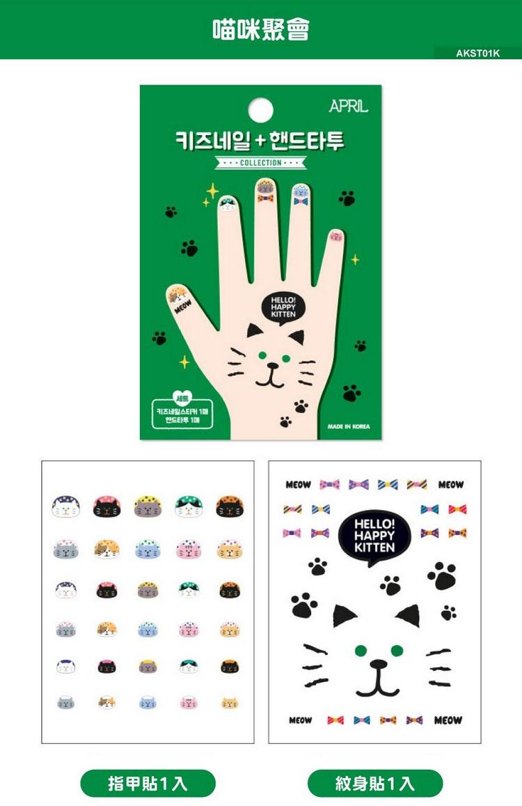 【韓國 APRIL】兒童安全紋身貼&指甲貼(喵咪聚會) 水性無毒