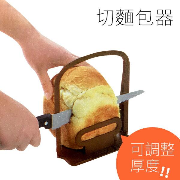 切麵包器 吐司分割器 切割輔助器 烤吐司 麵包吐司切割架【SV5069】快樂生活網