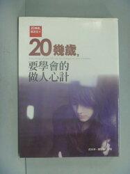 【書寶二手書T1/溝通_IEI】20幾歲.要學會的做人心計_段軍華、劉豔敏