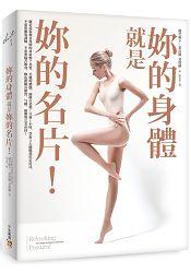 妳的身體就是妳的名片!:美麗的體態,關鍵在姿勢!1小時學會5大關鍵部位定位法,就能擁有優雅的完