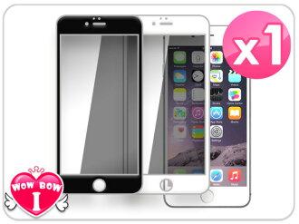 iPhone系列 防窺極薄鋼化玻璃滿版保護貼♥愛挖寶♥防窺耐磨玻璃保護貼