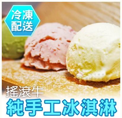 (免運) 搖滾牛手工冰淇淋 無添加人工香精 160ml 暢銷8入組[CO004551] 千御國際 - 限時優惠好康折扣