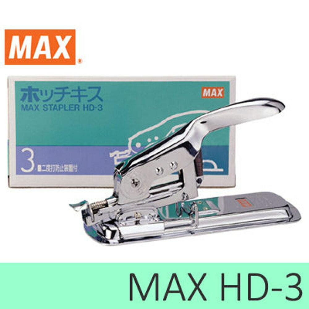 【哇哇蛙】MAX 美克司 釘書機 HD-3 (訂書針/釘書機/釘書針)