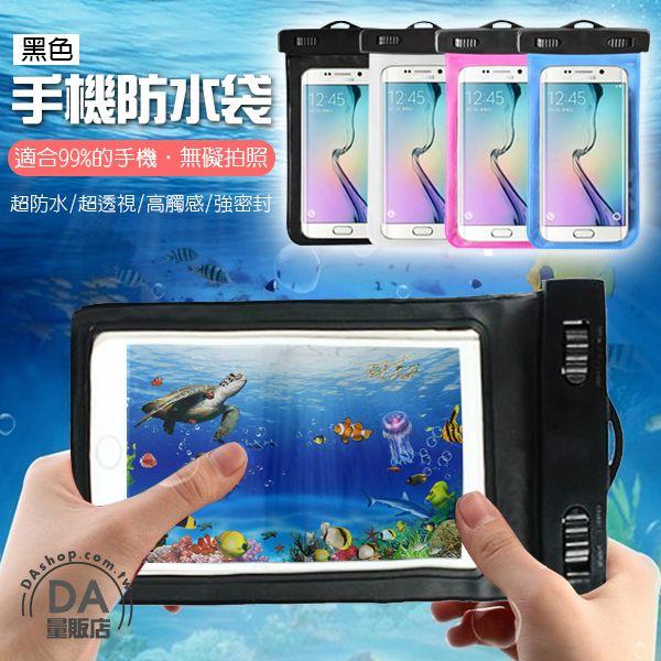 《3C任選三件9折》夏日玩水必備 可觸控 手機防水袋 防水包 防水掛袋 防水袋 兼容各尺寸手機 最大5.7吋 黑色