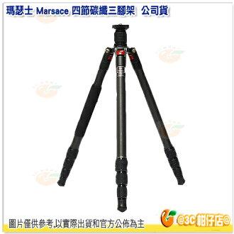 可分期 瑪瑟士 Marsace DT-2541T 四節碳纖三腳架 公司貨 八層純碳纖 不含雲台 載重12KG 收起56cm 最高170cm