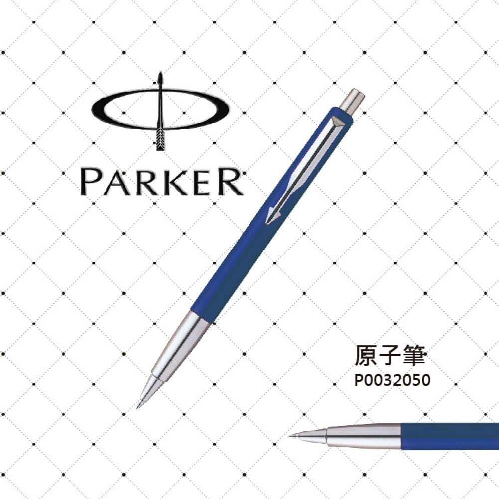 派克 PARKER VECTOR 威雅系列 藍桿 原子筆 P0032050 0