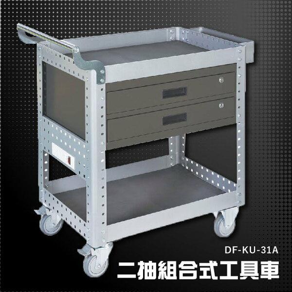 『限時下殺』【MIT台灣製造】大富DF-KU-31A二抽組合式工具車活動工具車工作臺車多功能工具車工具櫃