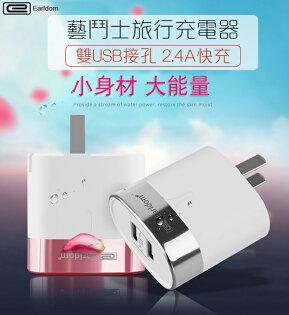 coni shop:【conishop】EarldomES-173手機雙孔2.4A充電器快速充電輕巧旅行充電器摺疊收納世界通用