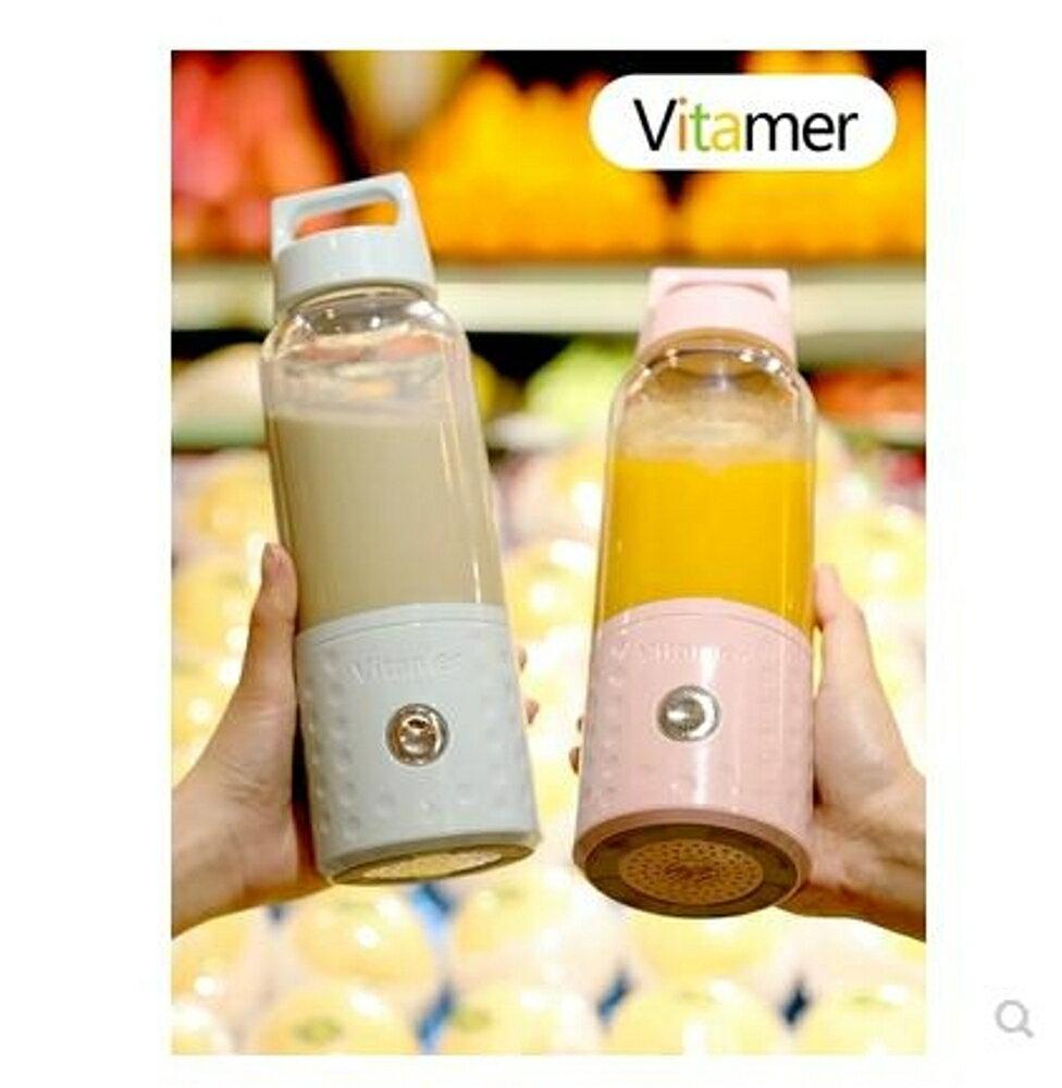 榨汁機 維他命榨汁杯便攜式榨汁機家用水果小型迷妳攪拌機 全館85折起 JD