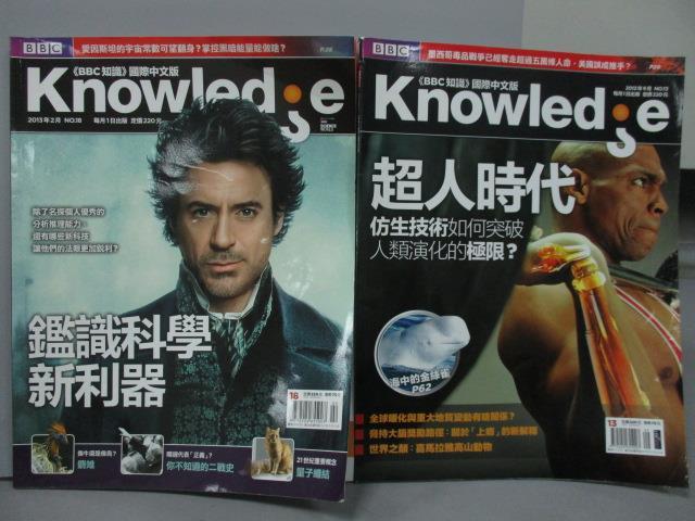 ~書寶 書T1/雜誌期刊_XCP~BBC知識國際中文版Knowledge_第13  18期