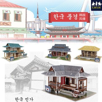 生日禮物 立體拼圖 【現貨】 韓國 傳統韓屋 糕點屋 茅草屋 泡菜屋