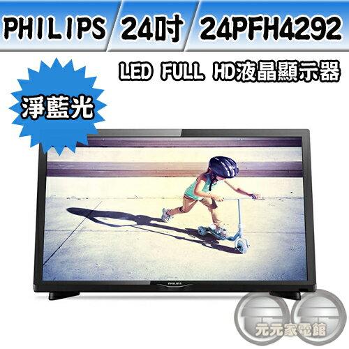 PHILIPS飛利浦24吋FHDLED顯示器+視訊盒24PFH4292
