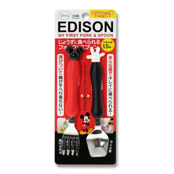 愛迪生【Edison】米奇不鏽鋼防落叉匙組259元