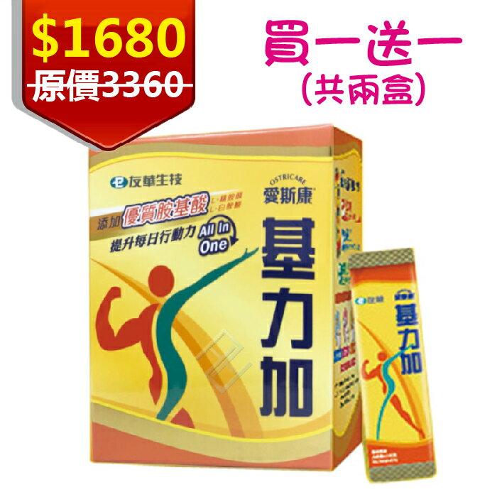 【買1送1】愛斯康 基力加 粉末飲品 (8.5gx30包/盒) 單盒 L-精胺酸 L-白胺酸 葡萄糖胺 軟骨素 鈣 維生素D 補充體力