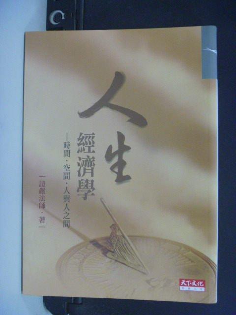 【書寶二手書T2/宗教_GSR】人生經濟學_證嚴法師