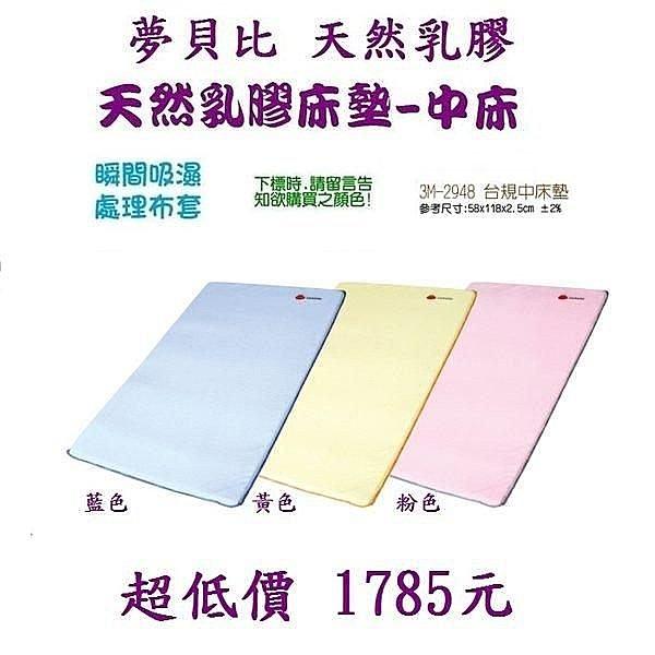 *美馨兒*天然乳膠床墊 - 中床/嬰兒床墊 (藍色)/(粉色)(黃色)[118X58X2.5cm]~1785元/個~店面經營~