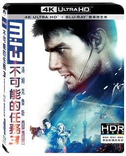 不可能的任務3UHD+BD雙碟限定版