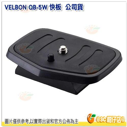 VELBON QB-5W 快拆版 立福公司貨 適用 CX560 CX-660三腳架 QB5W