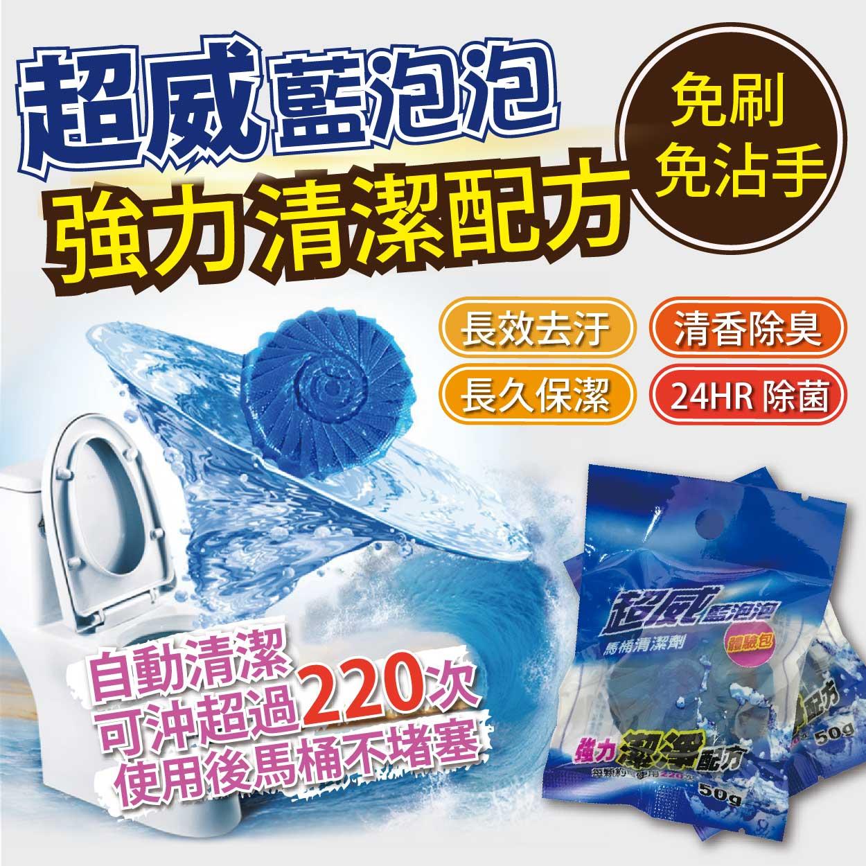 超威藍泡泡 馬桶清潔劑 潔淨 抑菌 除臭 水溶膜包覆 拿取不沾手 清潔劑 馬桶清潔 清潔錠 廁所清潔塊 潔廁劑 除臭劑