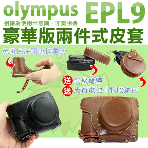 OlympusPENEPL9兩件式皮套14-42mm鏡頭免拆底座更換電池相機包相機皮套保護套復古皮套豪華版皮套奧林巴斯